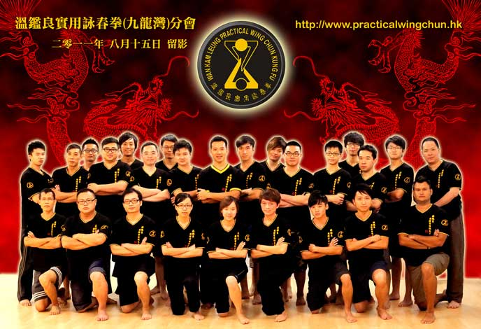 hk-wing-chun-group-photo-aug-2011
